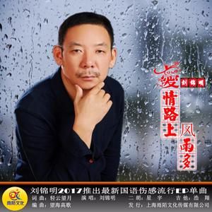 爱情路上风雨多(无和声版)由惜缘演唱(原唱:刘锦明)