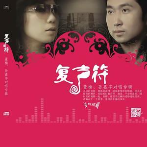 最浪漫的事(热度:29)由幸福的到来翻唱,原唱歌手董楠