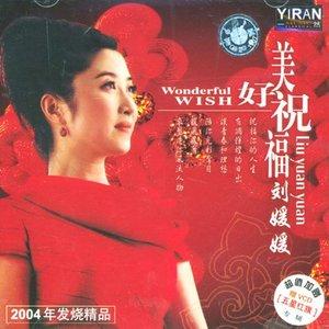 五星红旗(热度:147)由来来翻唱,原唱歌手刘媛媛