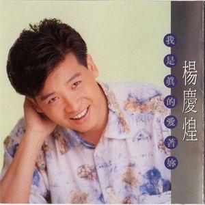 雪中情(热度:43)由知足长乐翻唱,原唱歌手杨庆煌