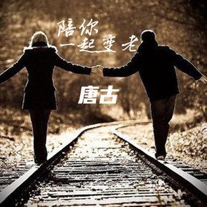 陪你一起变老(热度:141)由柔情似水(退)翻唱,原唱歌手唐古