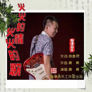火火的情火火的歌原唱是黄勇,由自由飞翔翻唱(播放:166)