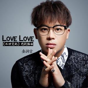 Love Love(热度:6314)由我是奶油小电音啊翻唱,原唱歌手金润吉