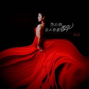 伤心的女人容易醉原唱是周奕宏,由雪花翻唱(试听次数:66)