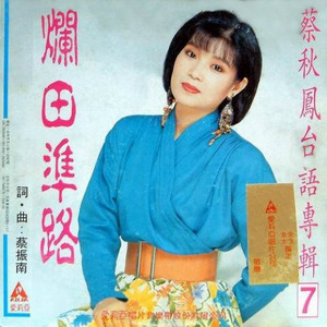 烂田准路原唱是蔡秋凤,由钱大姐翻唱(播放:51)