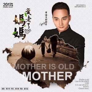 妈妈变老了(热度:79)由我命由我不由天翻唱,原唱歌手郭少杰