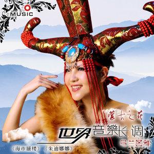 站在草原望北京(热度:34)由《纳兰战胜花翻唱,原唱歌手乌兰图雅
