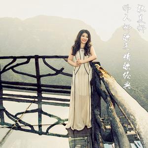 山茶花原唱是杜美娜,由《情歌》文雅翻唱(播放:67)