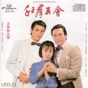 只记旧情重(热度:30)由萍聚翻唱,原唱歌手汪明荃