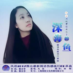 深海的鱼原唱是风语,由騰飛主唱帶刺玫瑰翻唱(播放:42)