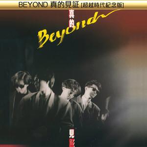真的爱你(Live)(热度:15)由晴儿翻唱,原唱歌手BEYOND