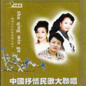 谁不说俺家乡好(热度:65)由大红翻唱,原唱歌手彭丽媛