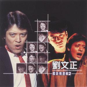 寻梦园(热度:16)由陶勋天平山人翻唱,原唱歌手刘文正