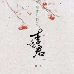 李香君原唱是臻言,由夏日清风翻唱(播放:56)
