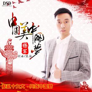 中国美中国梦