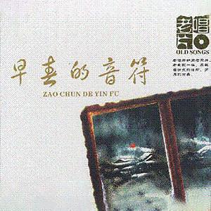 林中的小路(热度:38)由北花翻唱,原唱歌手Various Artists