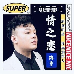 情之恋(热度:109)由李辉翻唱,原唱歌手路童