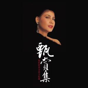 """留下我美梦(热度:45)由"""",紫氣東来翻唱,原唱歌手甄妮"""