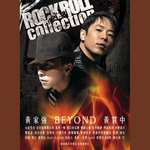 报答一生(热度:191)由桦哥哥翻唱,原唱歌手BEYOND