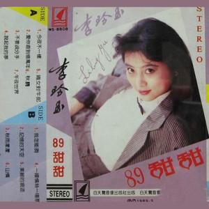 一缕情丝一场梦(热度:38)由健康快乐~陈姐翻唱,原唱歌手李玲玉