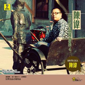 曾经是我最爱的人原唱是陈瑞,由华仔业余管乐爱好翻唱(播放:50)
