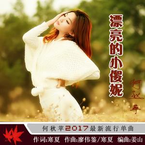 漂亮的小傻妮(热度:129)由蒙蒙雨翻唱,原唱歌手何秋苹