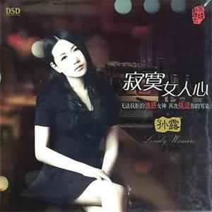 女人花(热度:488)由伊人婉如雪翻唱,原唱歌手孙露