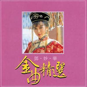 万水千山总是情(热度:27)由陶勋天平山人翻唱,原唱歌手邓妙华