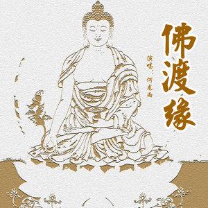 佛渡缘(热度:12)由冰山雪莲翻唱,原唱歌手何龙雨