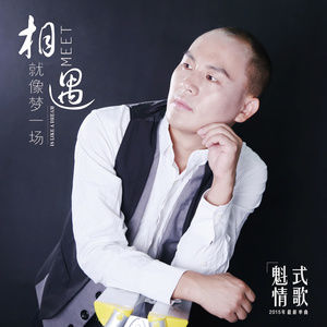 相遇就像梦一场(热度:83)由不离不弃翻唱,原唱歌手潘七魁