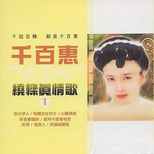 月儿象柠檬原唱是千百惠,由奶油果翻唱(播放:32)