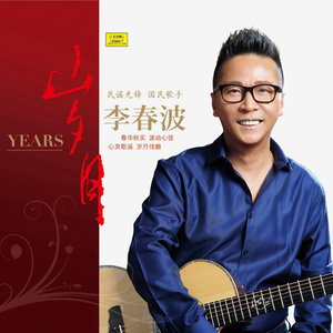 老伴(热度:35)由梅(悦读园)翻唱,原唱歌手李春波
