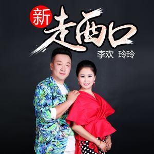 梦中的兰花花由WLZ完美者演唱(原唱:李欢/玲玲)