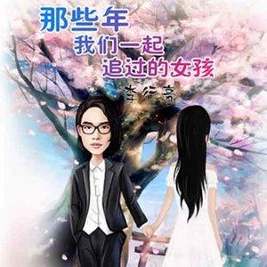那些年我们一起追过的女孩原唱是李行亮,由AK妆后负责人-黄斌翻唱(试听次数:124)