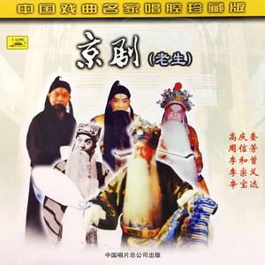 【京剧】徐策跑城(热度:11)由夏立华翻唱,原唱歌手周信芳