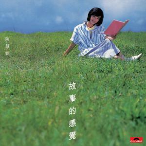 玻璃窗的爱(Live)(热度:35)由刻苦铭心翻唱,原唱歌手陈慧娴