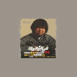 追求(热度:183)由花开富贵翻唱,原唱歌手韩东