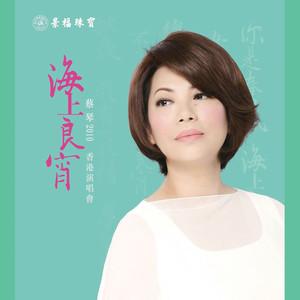 晚霞(Live)(热度:109)由陶勋天平山人翻唱,原唱歌手蔡琴