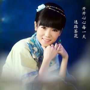 爱你错错错(热度:35)由雪莲花翻唱,原唱歌手逸路茶花