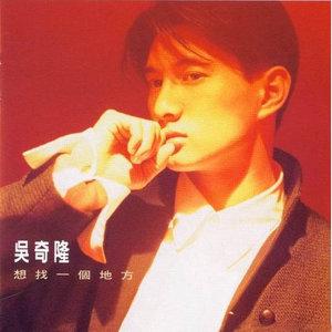 想找一个地方(热度:15)由伦子翻唱,原唱歌手吴奇隆