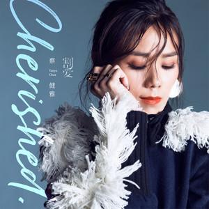 重来(热度:20)由Rich旋の律翻唱,原唱歌手蔡健雅