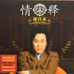 月满西楼(热度:18)由清翻唱,原唱歌手廖昌永