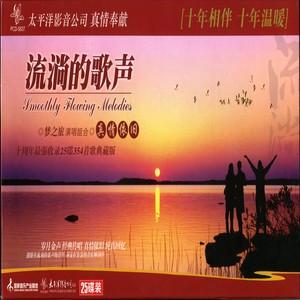 三套车(热度:36)由陶勋天平山人翻唱,原唱歌手梦之旅合唱组合