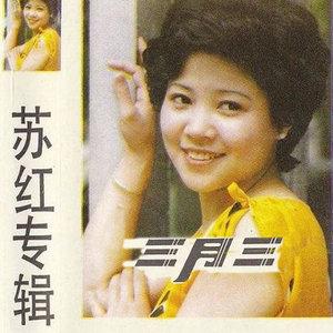三月三(热度:18)由音乐春暖花开翻唱,原唱歌手苏红