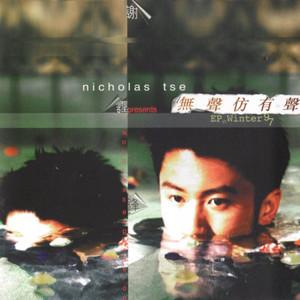 无声仿有声(热度:40)由伦子翻唱,原唱歌手谢霆锋