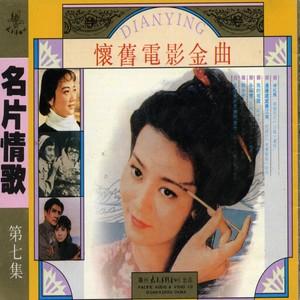 蚕花姑娘心向党(热度:60)由大红翻唱,原唱歌手秦蕾