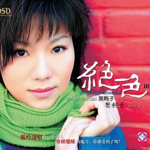 最远的你是我最近的爱(热度:125)由玲珑翻唱,原唱歌手樊桐舟