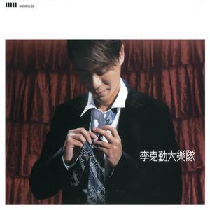 K歌之王(Live)原唱是李克勤,由BEYOND翻唱(播放:203)