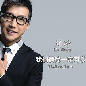 我相信我一定可以(热度:55)由风雨无阻翻唱,原唱歌手刘冲