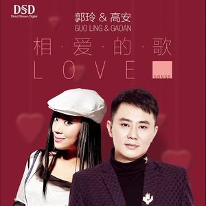 相爱的歌(热度:83)由真爱一生翻唱,原唱歌手高安/郭玲
